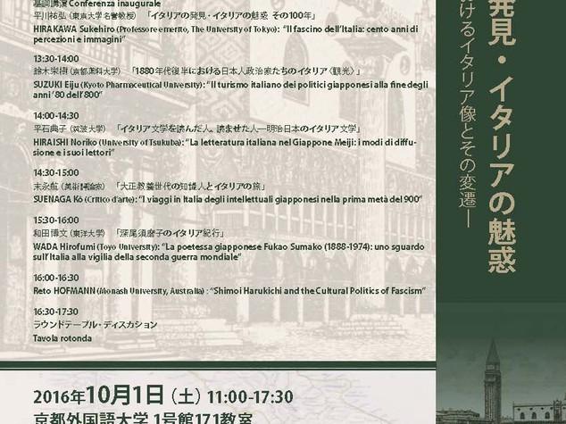 """Italia-Giappone: """"fascino"""" tricolore, mostra e convegno a Kyoto"""