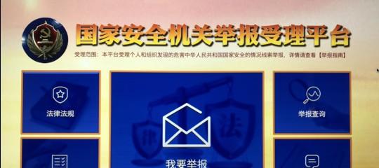 In Cina è nato un nuovo sito web per denunciarele spie straniere