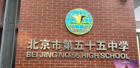 Meno compiti a casa in Cina, cosa ne pensano le scuole di Pechino
